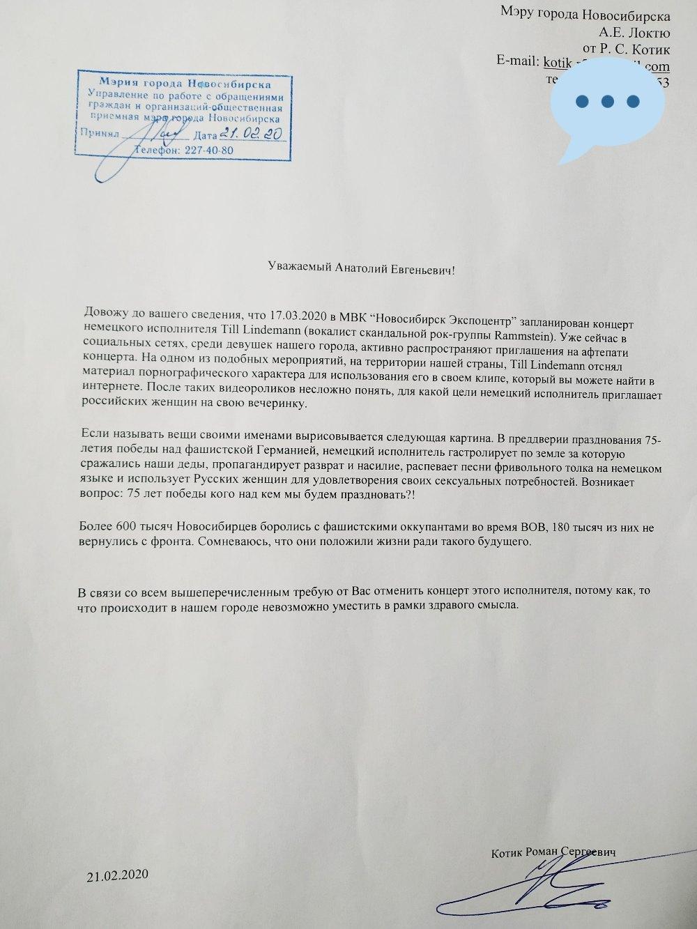 У Росії влаштували істерику через концерт Ліндеманна