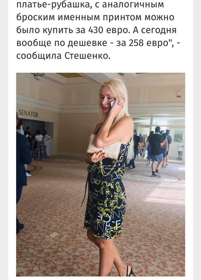 Аллахвердієва вже помічали в сарафані Versace