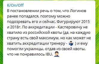Облава на збірну РФ на ЧС із біатлону пов'язана з Україною