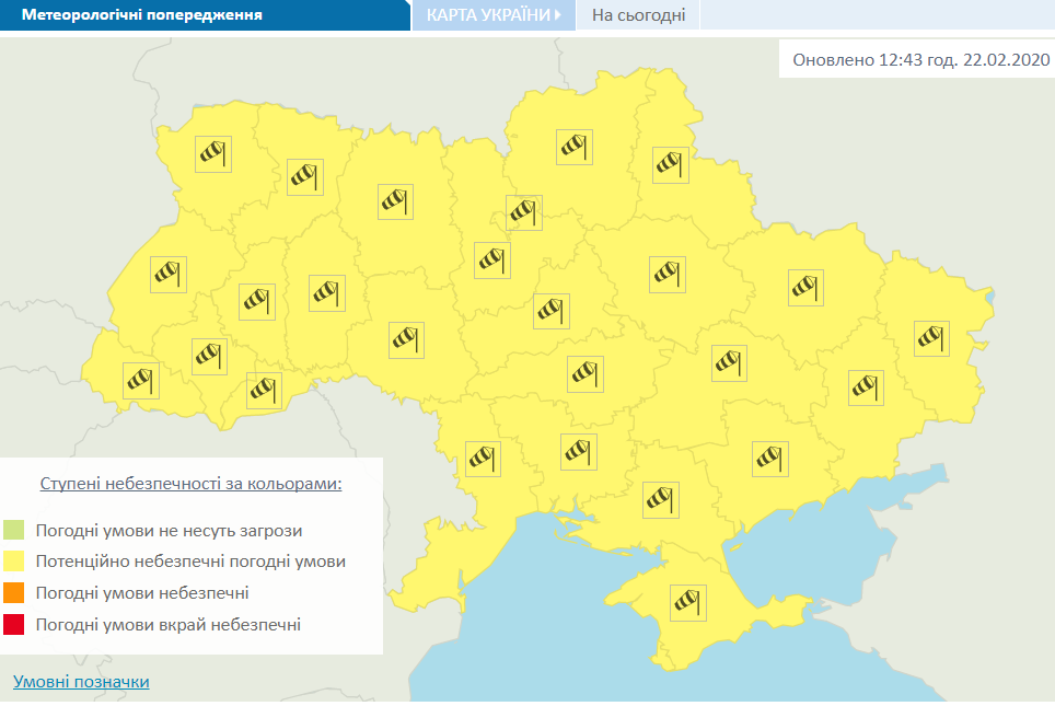 На Украину надвигаются два циклона: спасатели предупредили об опасности