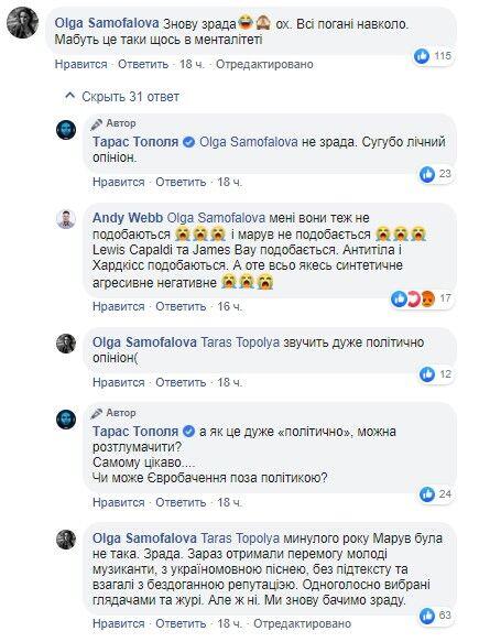 """Представителя Украины на Евровидении-2020 обвинили в """"прогибе"""" перед РФ"""