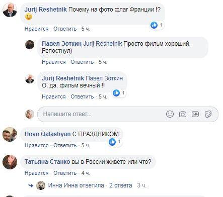 У Миколаєві депутат привітав з 23 лютого, опублікувавши прапор Росії