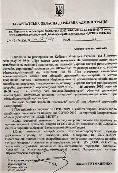 На Закарпатье созвали комиссию из-за коронавируса