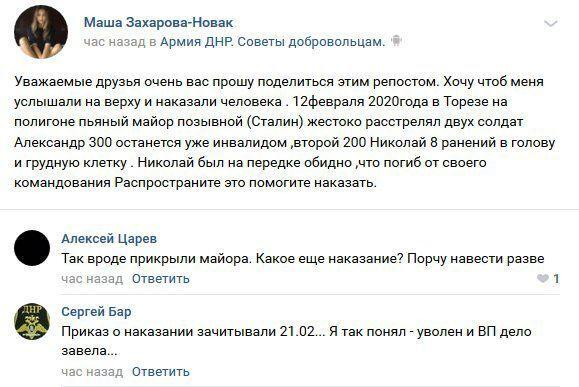 """8 куль у голову: в """"ДНР"""" ліквідували свого ж вояку"""