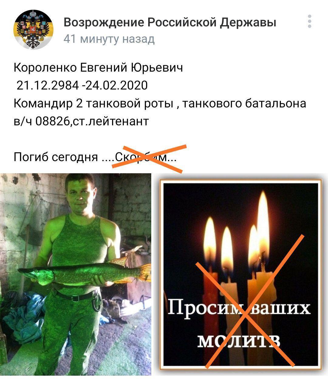 Євгена Короленка ліквідовано на Донбасі