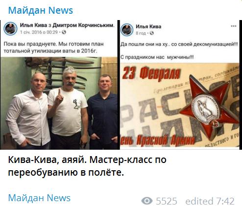 Киве припомнили ярый протест против 23 февраля в Украине