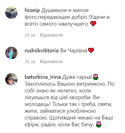 Коментарі українців