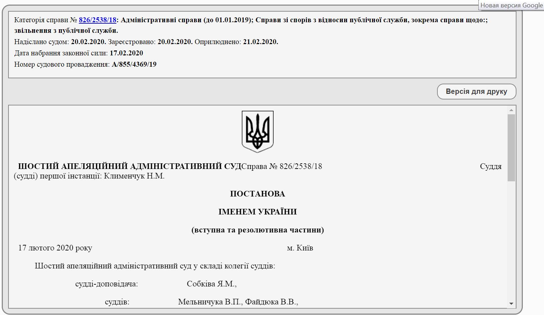 Апелляционный суд признал противоправным и отменил распоряжение Кабмина об увольнении Насирова с должности главы ГФС