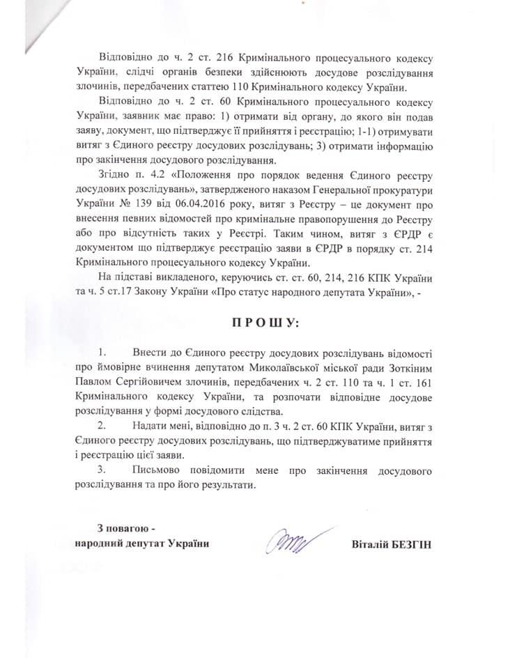 СБУ взялась за депутата, поздравившего с 23 февраля флагом России