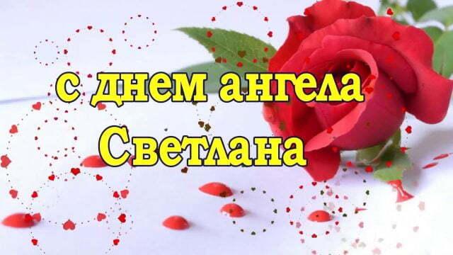 День ангела Світлани