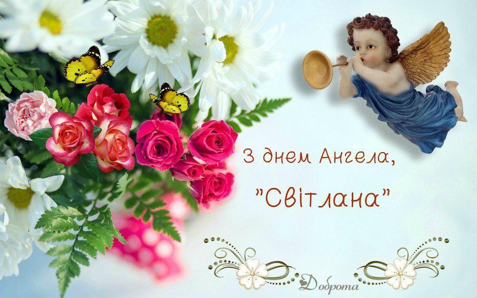 девушка света день ангела открытки можно сочетать любым