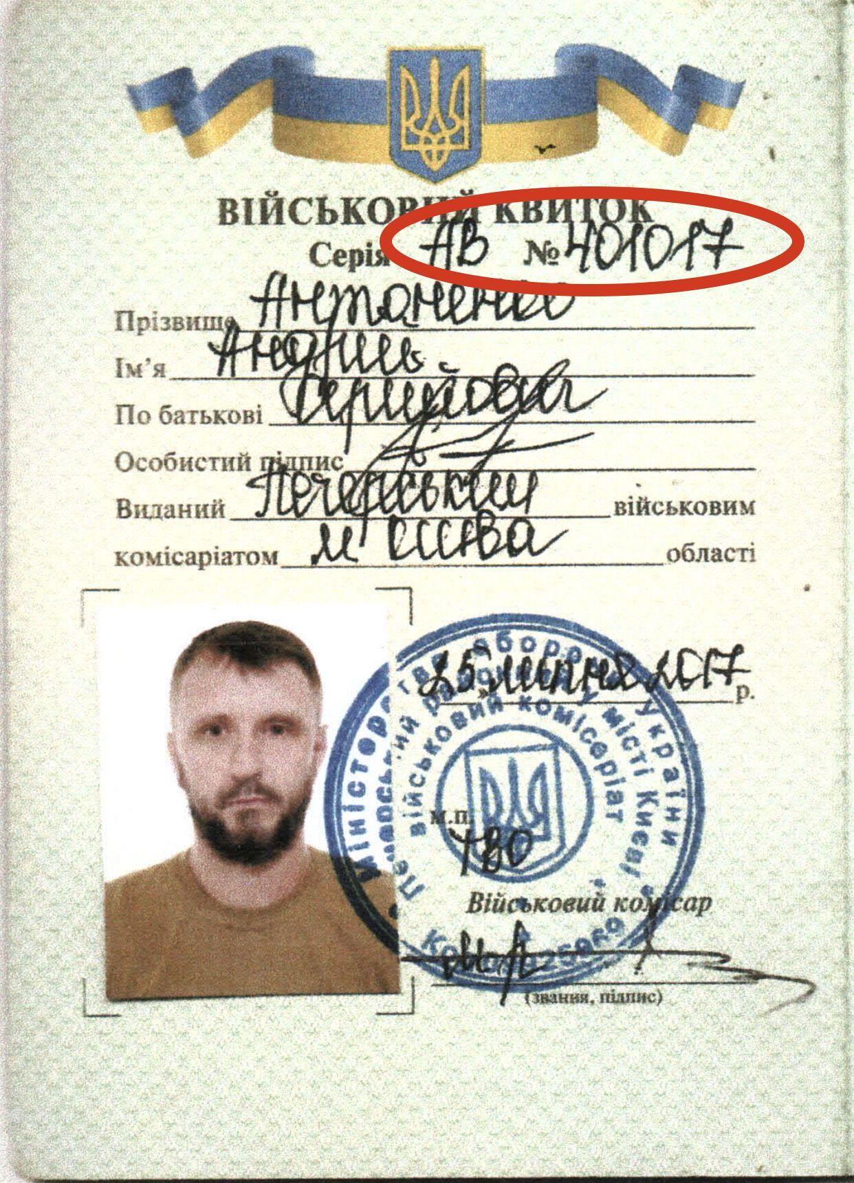 Военный билет Антоненко