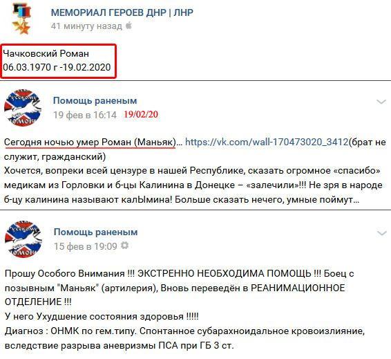 """В """"ДНР"""" до смерті залікували """"Маніяка"""""""