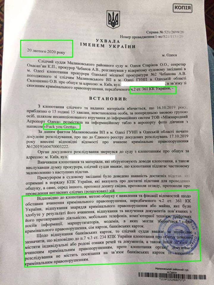 """Ухвала суду про обшук у активістів """"Українського Кіберальянсу"""""""