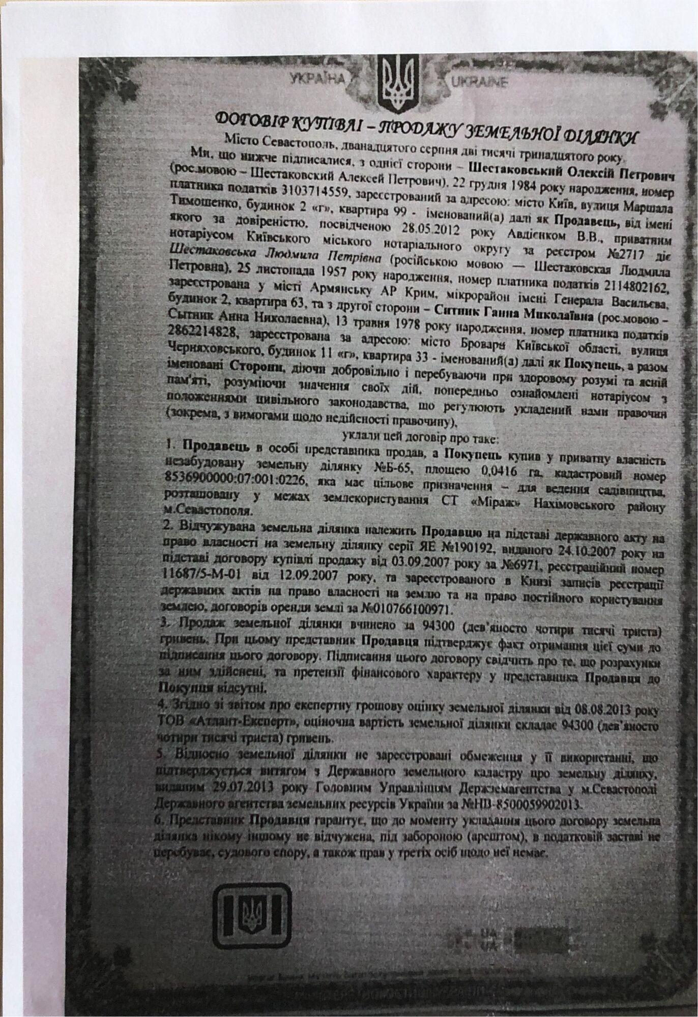 Сытник не задекларировал 1 млн рублей от продажи недвижимости в Крыму
