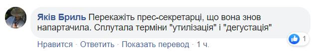 """""""Ви хоч закусуйте!"""" Українців насмішив анонс Малюськи про утилізацію 14 тонн алкоголю"""