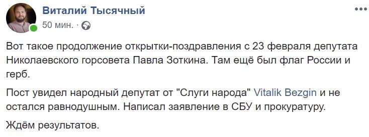 СБУ взялась за депутата, поздравившего с 23 февраля флагом РФ