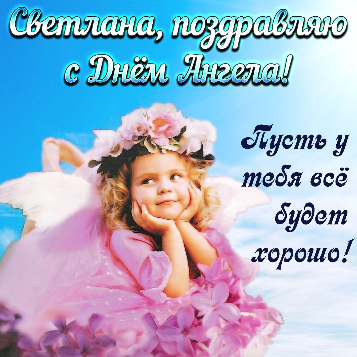 света день ангела открытки ксении всячески