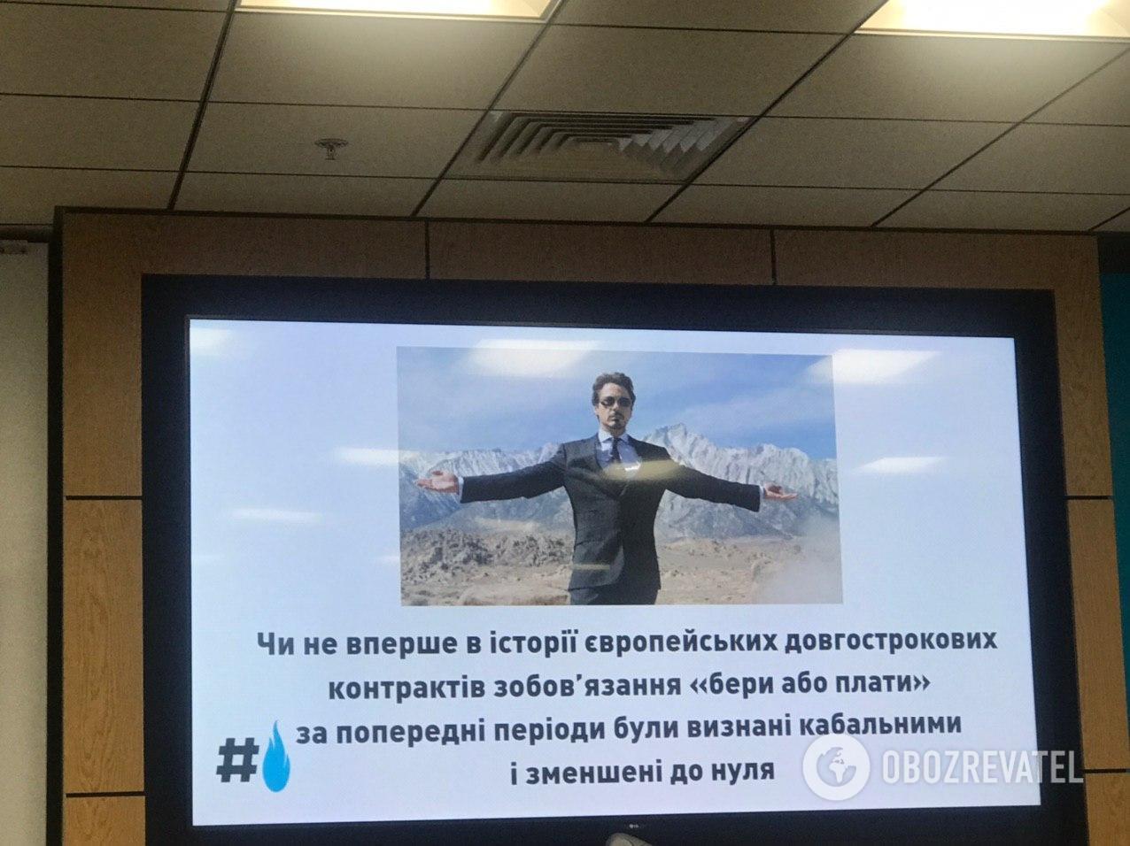 "Як перемогли ""Газпром"""