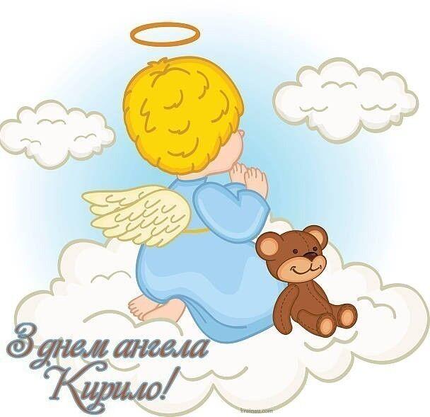 День ангела Кирила