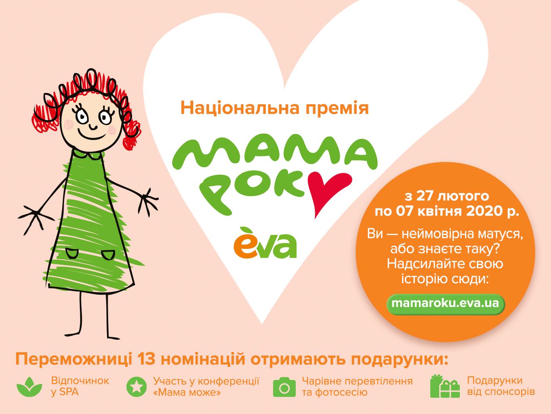 В Україні стартувала національна премія для найкращих мам