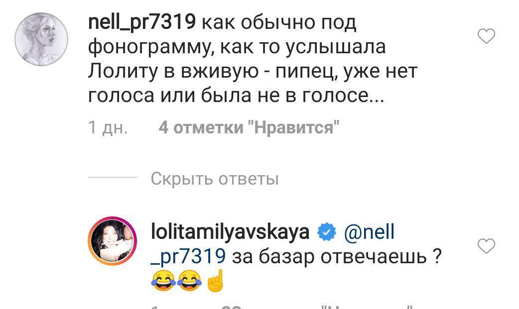 Лолиту взбесил комментарий поклонника в соцсети