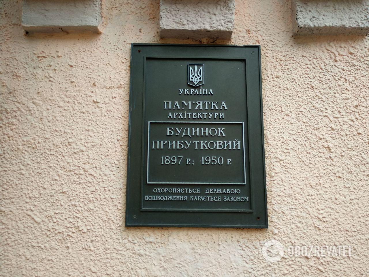 Будинок на вулиці Городецького – пам'ятка архітектури