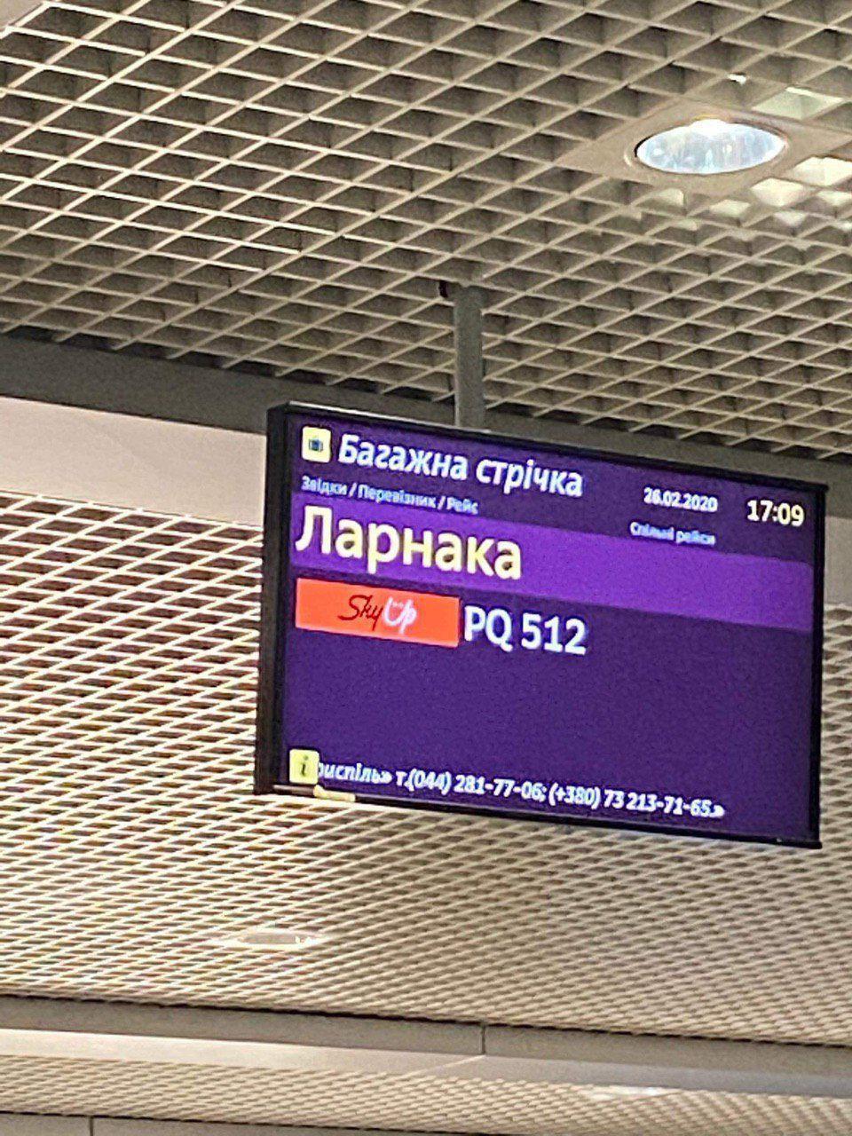 Арахамію засікли в поїздці на Кіпр