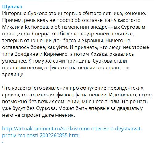 """""""Філософ на пенсії"""": Суркова їдко висміяли за роздуми про президента"""