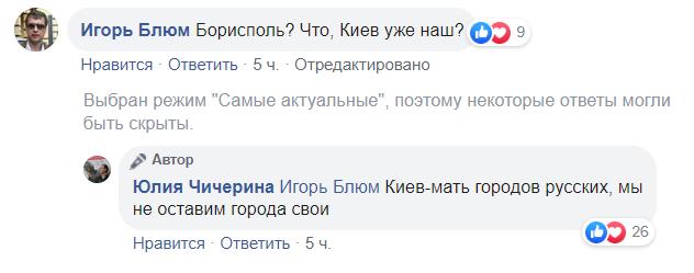Фанатка террористов на Донбассе Чичерина замечена в Украине: что произошло