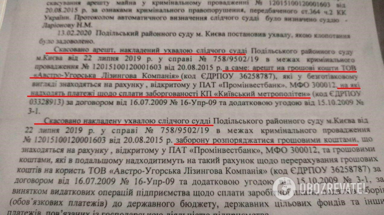 Ответ Подольского суда на запрос OBOZREVATEL