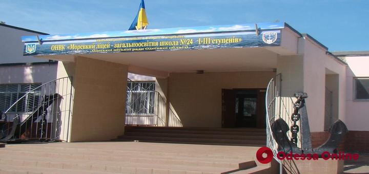 Учнів одеської школи відправили на канікули через паніку батьків