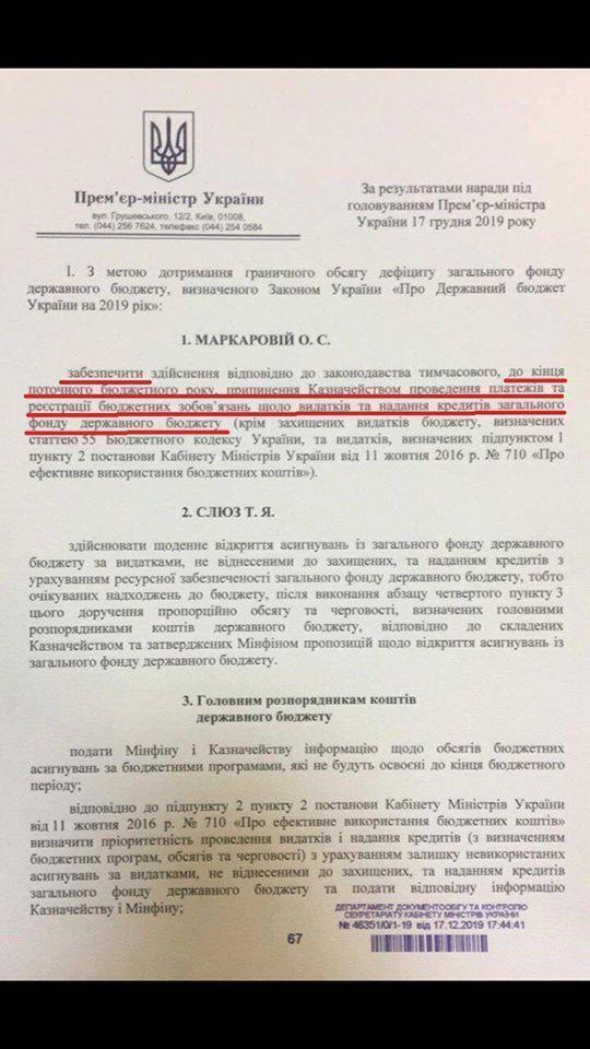 Коммуналка подорожала, а бюджет сорвали: до чего за полгода довел Кабмин Гончарука