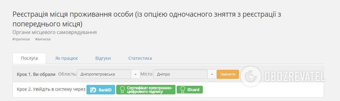 Реєстрація виписки та прописки в Дніпрі