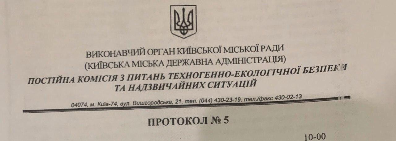 Розпорядження постійної комісії з питань техногенно-екологічної безпеки КМДА