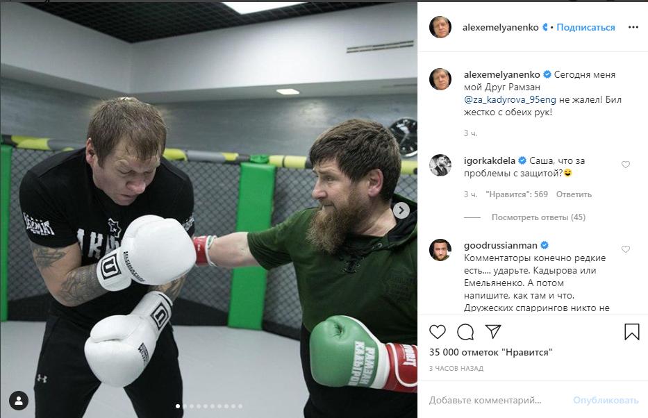 Бой Емельяненко - Кадыров