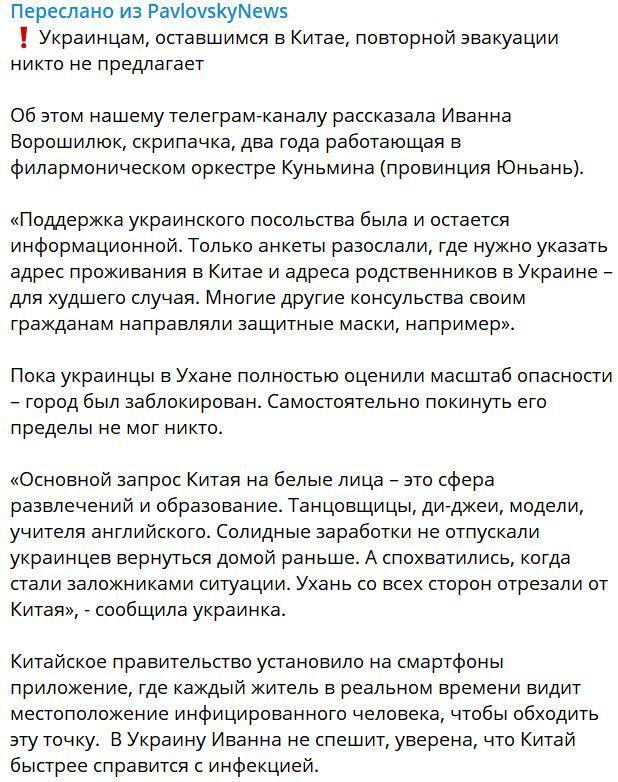 Українка з Китаю звернулася до Зеленського та попросилася додому