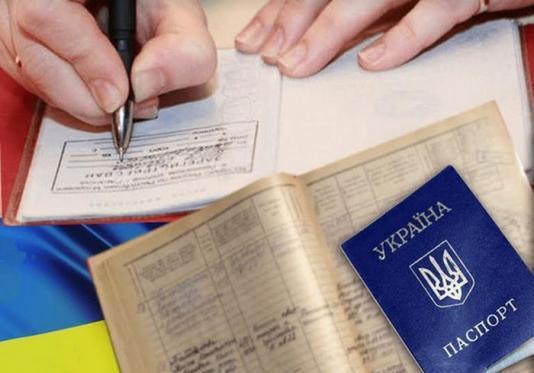 Реєстрація виписки та прописки