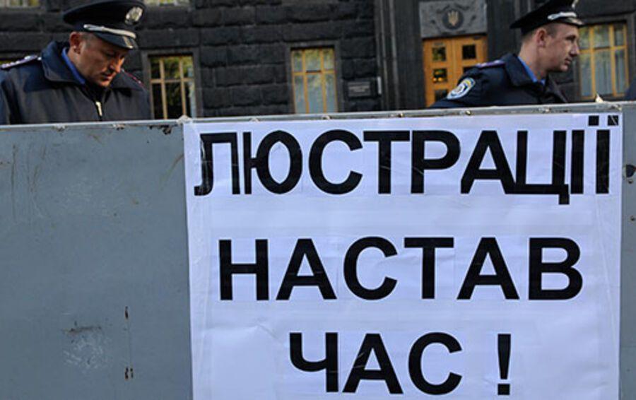 Заплатят миллиарды из бюджета - последствия люстрации в Украине