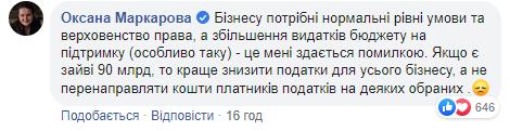Комментарий Маркаровой