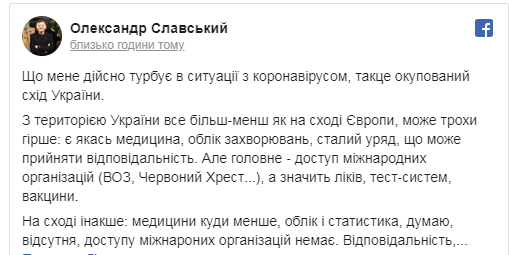 Пост советника Гончарука, который больше не доступен в сети