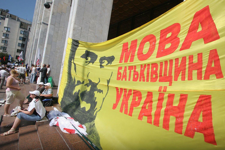 Языковой закон в Украине