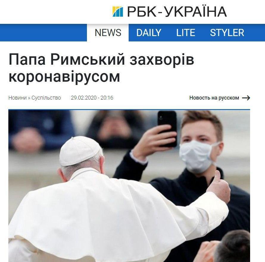 ЗМІ запустили фейк про коронавірус у Папи Римського: що з ним насправді