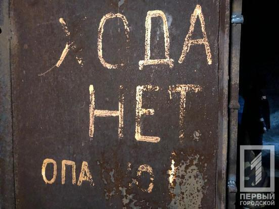 В Кривом Роге экстремалы сорвались в шахту