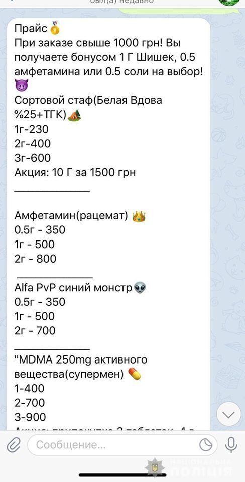 Правоохорнці Київщини затримали злочинну групу, яка збувала наркотики через Telegram-канал. Скріншот повідомлення