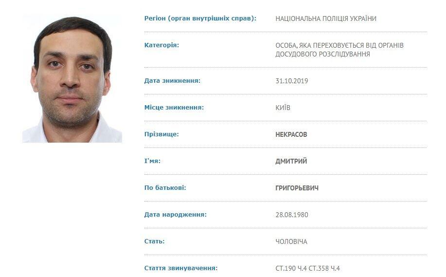 Информация о розыске Торнера на сайте МВД