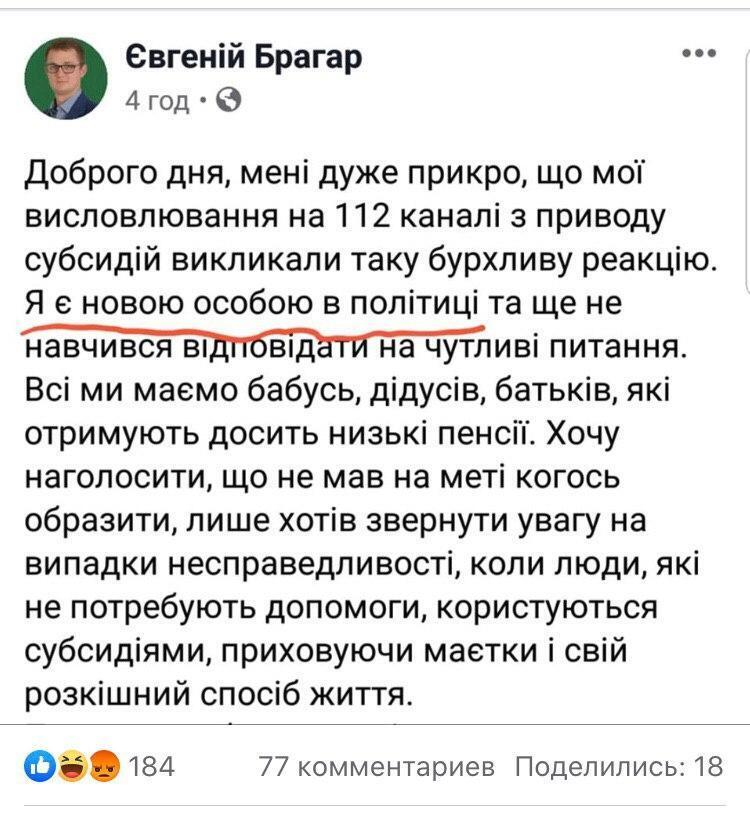 Ответ Евгения Брагара