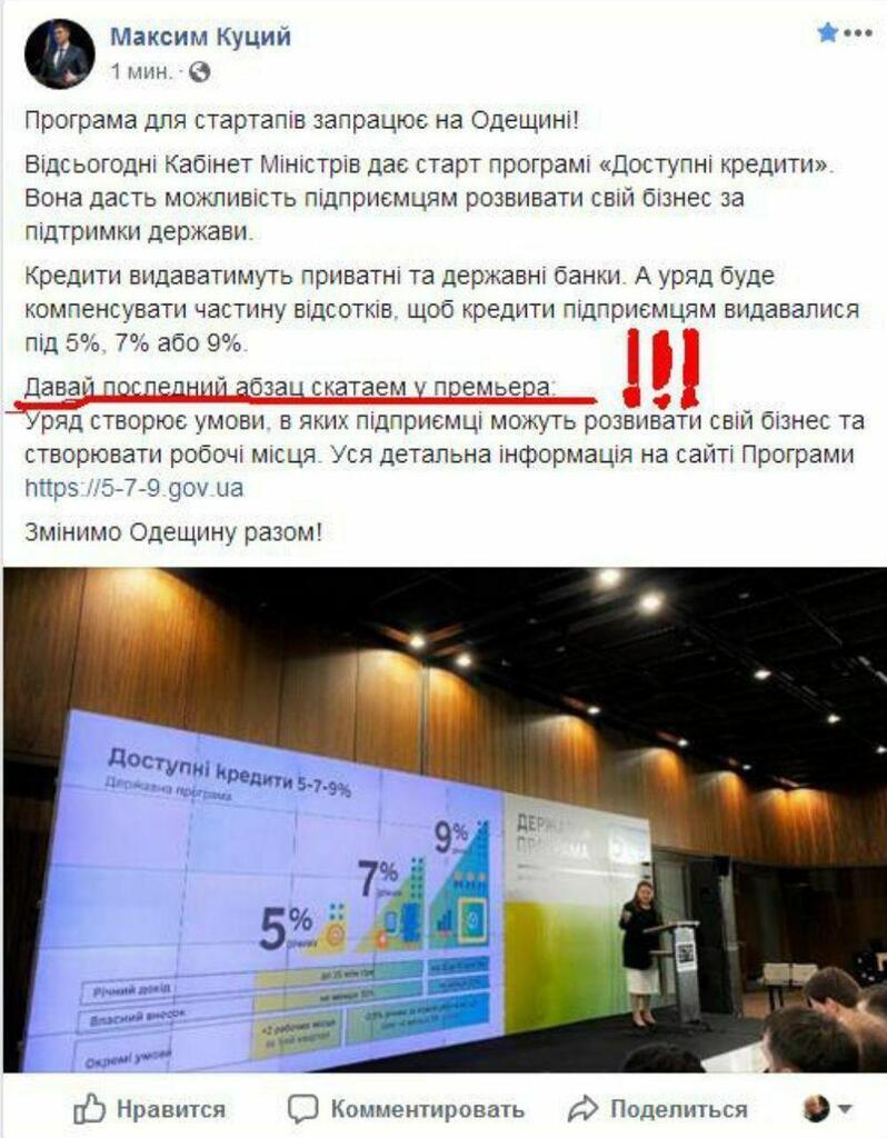 """""""Стырим у премьера"""": глава Одесской ОГА оконфузился в сети"""