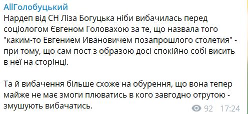 """""""Слуга"""" Богуцька образила відомого вченого і зганьбилася з виправданням"""