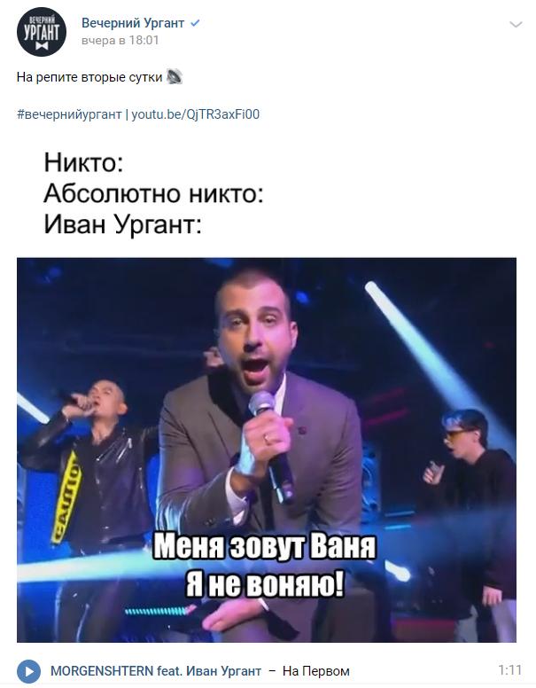 """""""Меня зовут Ваня, я не воняю"""": Ургант зачитал рэп и попал в мемы"""
